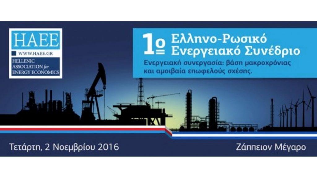 1ο Ελληνο-Ρωσικό Ενεργειακό Συνέδριο Ενεργειακή συνεργασία: Βάση Μακροχρόνιας και Αμοιβαία Επωφελούς Σχέσης
