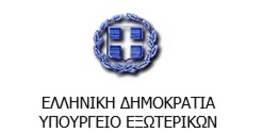 Δελτίο Τύπου Υπουργείου Εξωτερικών με θέμα:»Νέα δράση για τη στήριξη των ελληνικών εξαγωγών»