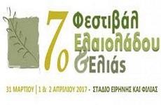 7ο Φεστιβάλ Ελαιολάδου & Ελιάς, 31/3/2017 – 2/4/2017, Στάδιο Ειρήνης και Φιλίας, Αθήνα