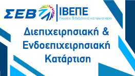 Προγράμματα ΙΒΕΠΕ ΣΕΒ – Παράρτημα Βόλου περιόδου ΜΑΡΤΙΟΥ – ΑΠΡΙΛΙΟΥ 2019