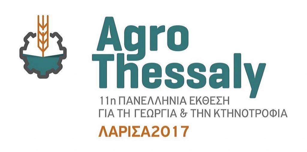 Ημερίδα με θέμα: «Ευκαιρίες χρηματοδότησης και υπηρεσίες υποστήριξης της έρευνας & της καινοτομίας στην Αγροτική Παραγωγή», Πέμπτη 9-3-2017