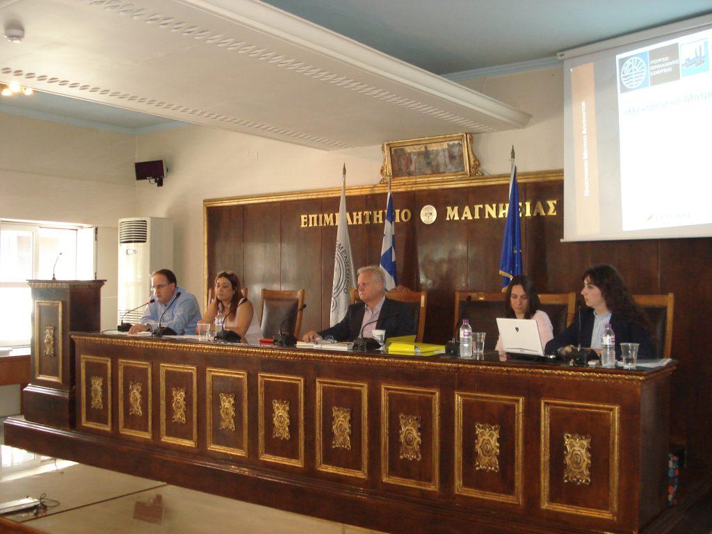 Υλοποίηση Ενημερωτικής εκδήλωσης με θέμα: «Ηλεκτρονικό Μητρώο Αποβλήτων (ΗΜΑ)», Βόλος, 3 Μαΐου 2017