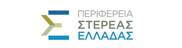 Πρόσκληση σε εκδήλωση της Περιφέρειας Στερεάς Ελλάδας
