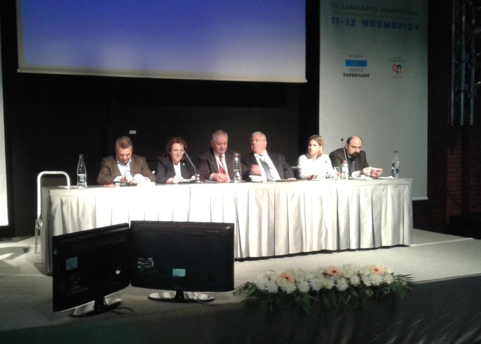 Ο Σύνδεσμος στο 3ο Συνέδριο Ανάπτυξης, με θέμα «Σχεδιάζουμε τη Μαγνησία της Επόμενης 20ετίας»