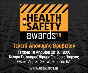 Τελετή Απονομής Health & Safety Awards, Τετάρτη 18 Απριλίου 2018, Ίδρυμα Σταύρος Νιάρχος, υπό την Τιμητική Υποστήριξη του Συνδέσμου Βιομηχανιών Θεσσαλίας & Κεντρικής Ελλάδος (ΣΒΘΚΕ)
