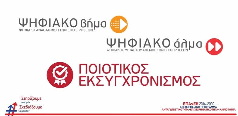 Διοργάνωση ενημερωτικών εκδηλώσεων από την Ειδική Γραμματεία ΕΠ ΕΤΠΑ & ΤΣ/Ειδική Υπηρεσία Διαχείρισης του ΕΠΑνΕΚ και τον ΕΦΕΠΑΕ, από την ΑΕΔΕΠ Θεσσαλίας και Στερεάς Ελλάδος, Εταίρο του ΕΦΕΠΑΕ, σε συνεργασία με το ΣΒΘΚΕ, Μέλος του Enterprise Europe Network – Hellas και τα Επιμελητήρια