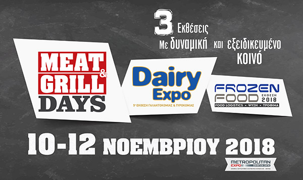 Συμμετοχή της Περιφέρειας Στερεάς Ελλάδας στην 3πλή Έκθεση «MEAT DAYS-DAIRY EXPO & FROZEN FOOD 2018» στην Αθήνα, 10 – 12 Νοεμβρίου 2018, Athens Metropolitan Expo