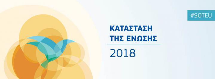 Η κατάσταση της Ένωσης το 2018: Η Επιτροπή παρουσιάζει σχέδιο για μια πιο αποτελεσματική χρηματοπιστωτική αρχιτεκτονική για την υποστήριξη των επενδύσεων εκτός της ΕΕ