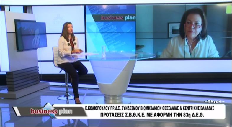 Συμμετοχή της Προέδρου ΔΣ του ΣΒΘΚΕ στην τηλεοπτική εκπομπή του STAR Κεντρικής Ελλάδας «Business Plan»