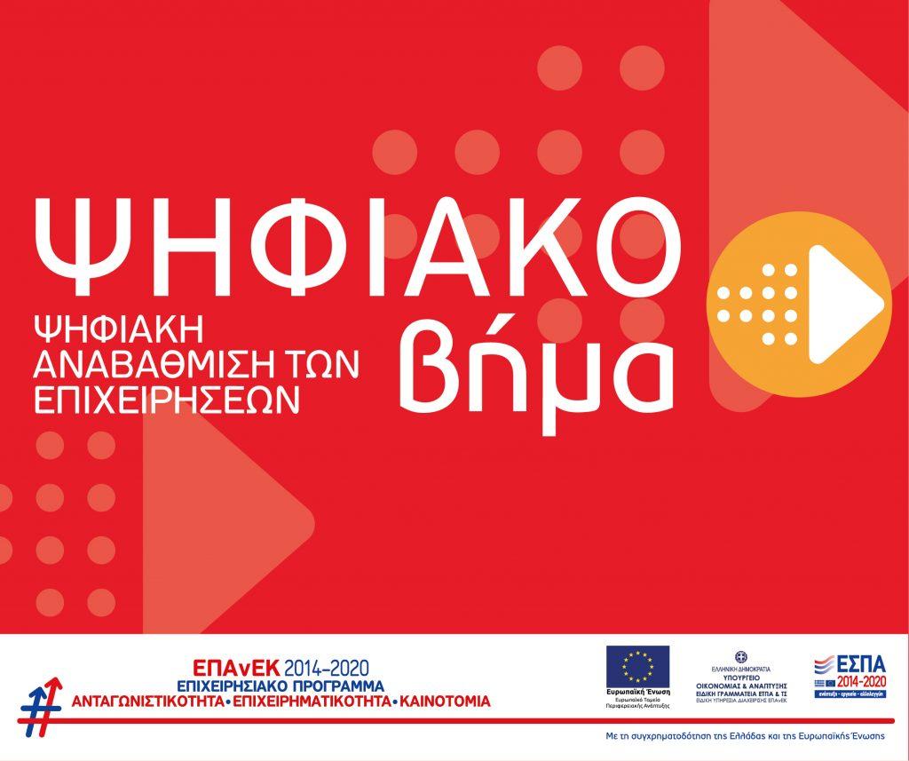 Παράταση υποβολής αιτήσεων χρηματοδότησης για τις Δράσεις » Ψηφιακό Βήμα» και «Ψηφιακό Άλμα»έως 31/10/2018 & δεύτερη (2η) τροποποίηση της Πρόσκλησης