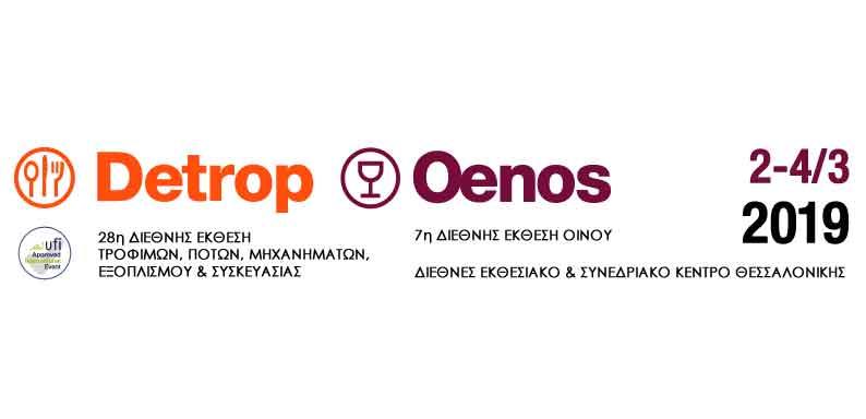 """Έκθεση """"DETROP & OENOS 2019"""" 2 – 4  Μαρτίου 2019, Εκθεσιακό κέντρο ΔΕΘ-ΗELEXPO, Θεσσαλονίκη"""