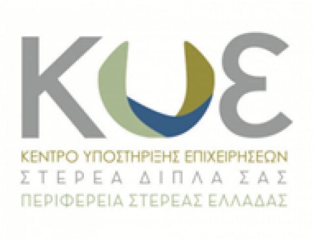 Φεστιβάλ Τουρισμού & Γαστρονομίας της Περιφέρειας Στερεάς Ελλάδας, 18-19 Ιανουαρίου 2019