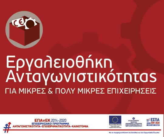 Έγκριση αρχείου Συχνών Ερωτήσεων – Απαντήσεων για τη Δράση «Eργαλειοθήκη Ανταγωνιστικότητας Μικρών και Πολύ Μικρών Επιχειρήσεων» του Ε.Π. «Ανταγωνιστικότητα, Επιχειρηματικότητα και Καινοτομία (ΕΠΑνΕΚ)», ΕΣΠΑ 2014 – 2020