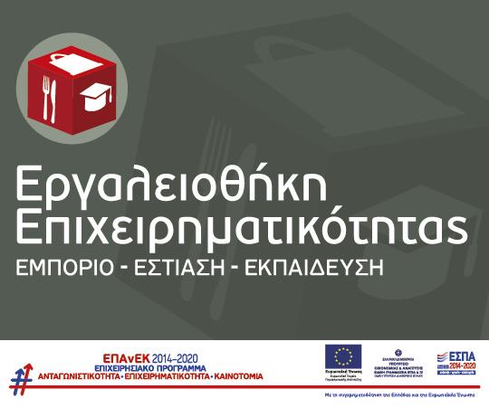Πρώτη (1η) τροποποίηση – Παράταση της Πρόσκλησης υποβολής αιτήσεων χρηματοδότησης επενδυτικών σχεδίων στη Δράση «Εργαλειοθήκη Επιχειρηματικότητας : Εμπόριο, Εστίαση, Εκπαίδευση»