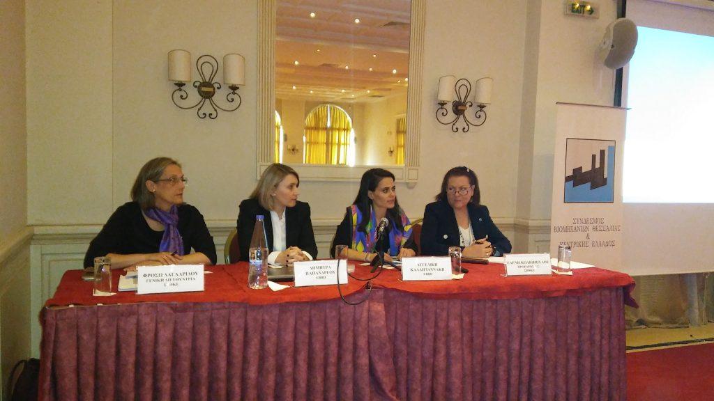 Ενημερωτική εκδήλωση για τις Ευκαιρίες Χρηματοδότησης και τις Συμβουλευτικές Δράσεις που παρέχει η Ευρωπαϊκή Τράπεζα Ανασυγκρότησης και Ανάπτυξης (EBRD) στην Ελλάδα