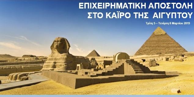 Επιχειρηματική Αποστολή στην Αίγυπτο, Κάιρο 5-6/03/2019
