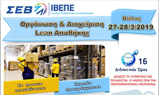 Οργάνωση & Διαχείριση LEAN Αποθήκης» στο ΙΒΕΠΕ ΣΕΒ Παράρτημα Βόλου