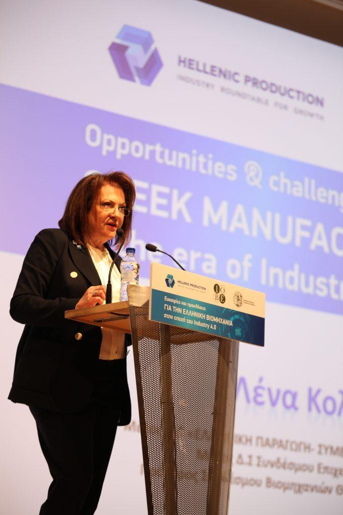 Χαιρετισμός της Προέδρου ΔΣ ΣΒΘΚΕ στην Εκδήλωση: «Ευκαιρίες και Προκλήσεις για την Ελληνική Βιομηχανία στην Εποχή του Industry 4.0»