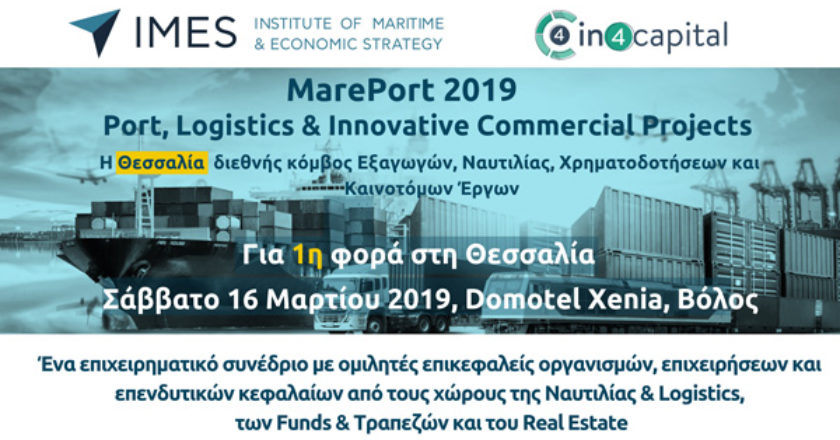 MarePort 2019 – Port, Logistics & Innovative Commercial Projects – Η Θεσσαλία ένας διεθνής κόμβος Εξαγωγών, Ναυτιλίας, Χρηματοδοτήσεων και Καινοτόμων Έργων, 16 Μαρτίου 2019, Βόλος