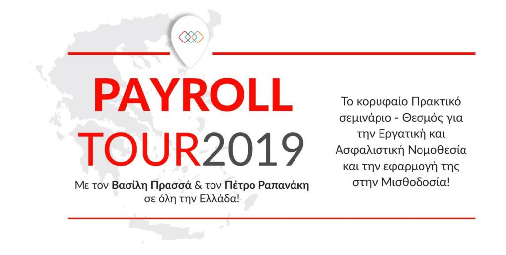 Σεμινάριο με θέμα: «Εργατική & Ασφαλιστική Νομοθεσία και η Εφαρμογή της στη Μισθοδοσία», Λαμία, 8 Απριλίου 2019