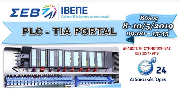 PLC – TIA PORTAL στο ΙΒΕΠΕ ΣΕΒ Παράρτημα Βόλου, 8-10 Μαΐου 2019