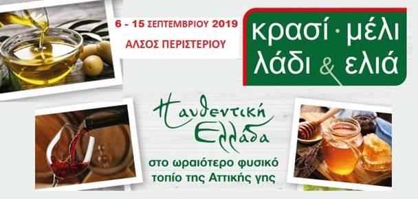 Πρόσκληση συμμετοχής των επιχειρήσεων στην 3η Έκθεση «Κρασί-Μέλι-Λάδι & Ελιά η Αυθεντική Ελλάδα», Άλσος Περιστερίου,6-15/9/2019